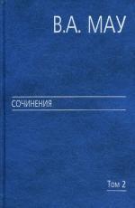 Сочинения в шести томах. Том 2. Государство и экономика: опыт посткоммунистической трансформации