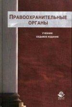 Правоохранительные органы. 7-е изд., перераб. и доп
