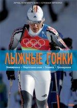 Скачать Лыжные гонки бесплатно