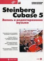 Steinberg Cubase 5. Запись и редактирование музыки (+CD-ROM)