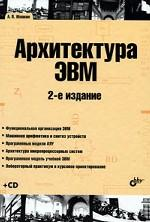 Архитектура ЭВМ 2-е изд + CD