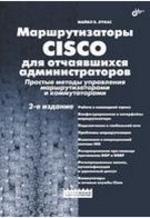 Маршрутизаторы CISCO для отчаявшихся администраторов. Простые методы управления маршрутизаторами