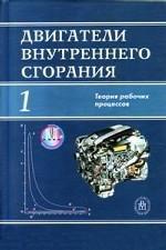 Двигатели внутреннего сгорания. В 3 книгах. Книга 1. Теория рабочих процессов