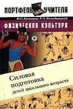 Физическая культура. Силовая подготовка детей школьного возраста