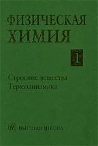 Физическая химия. Книга 1. Строение вещества. Термодинамика