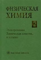 Физическая химия. Книга 2. Электрохимия. Химическая кинетика и катализ