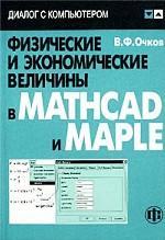 Физические и экономические величины Mathcad и Maple (+CD)