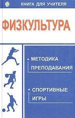 Физкультура. Методика преподавания, спортивные игры