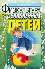 Физкультура для ослабленных детей. Методическое пособие