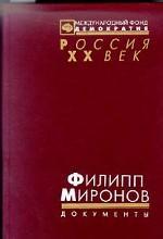 Филипп Миронов. Тихий Дон в 1917-1921 гг