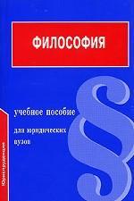 Философия: учебное пособие для юридических вузов