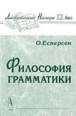 Философия грамматики. Изд.2