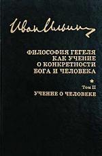 Собрание сочинений. Философия Гегеля как учение о конкретности Бога и человека в 2 тт. Т.2: Учение о человеке