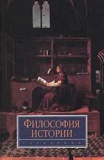 Философия истории: учебное пособие