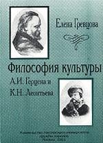 Философия культуры А.И. Герцена и К.Н. Леонтьева. Сравнительный анализ