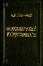 Философия русской государственности