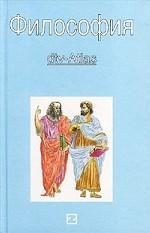 Философия: dtv-Atlas
