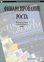 Финансирование роста: Выбор методов в изменчивом мире