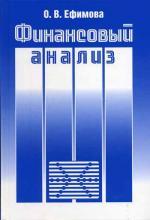 Финансовый анализ. 4-е изд. Ефимова О.В