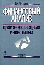 Финансовый анализ производственных инвестиций. - 3-е изд., испр