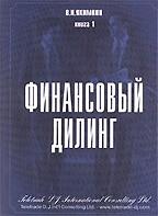 Финансовый дилинг. Книга 1