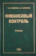 Финансовый контроль. Учебник