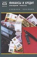 Финансы и кредит. Общая часть