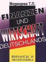 Финансы и экономика Германии