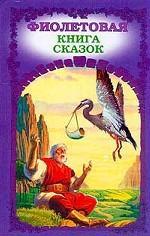 Фиолетовая книга сказок