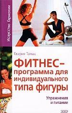 Фитнес-программа для индивидуального типа фигуры. Упражнения и питание
