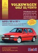 """Автомобили """"Volkswagen Golf III/Vento"""". Руководство по эксплуатации, ремонту и техническому обслуживанию"""