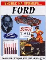 Ford. Компания, которая посадила мир за руль