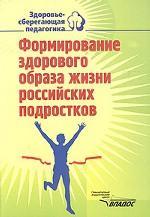 Формирмирование здорового образа жизни российских подростков. Для классных руководителей. 5-9 классы