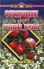 Формирование и обрезка плодовых деревьев