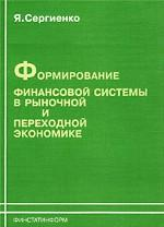 Формирование финансовой системы в рыночной и переходной экономике
