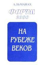 "Альманах ""Форум"" - 2000: На рубеже веков"