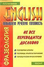 Фразеология. Повышаем речевую готовность на английском