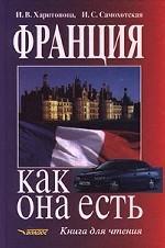 Франция. Как она есть. Книга для чтения