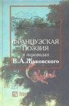 Французская поэзия в переводах В.А. Жуковского. Сборник