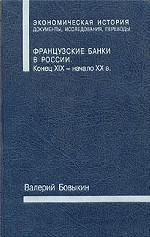 Французские банки в России. Конец XIX - начало XX в