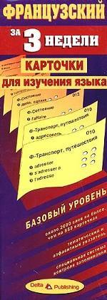 Французский за 3 недели. Карточки для изучения языка. Базовый уровень