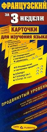 Французский за 3 недели. Карточки для изучения языка. Продвинутый уровень