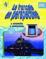 Французский язык. 8 класс