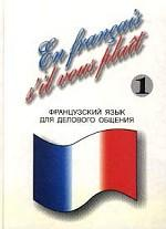 En francais, s`il vous plait. Французский язык для делового общения. Части 1, 2 (+ 2 аудиокассеты)