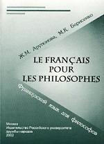 Французский язык для философов