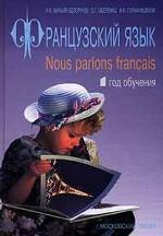 Учебник французского языка. 1 год обучения