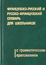Французско-русский, русско-французский словарь для школьников с грамматическим приложением