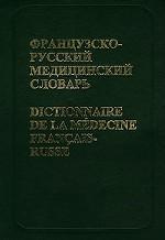 Французско-русский медицинский словарь