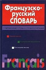 Французско-русский словарь. Современные слова и словосочетания