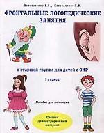 Фронтальные логопедические занятия в старшей группе для детей с общим недоразвитием речи. 1 период